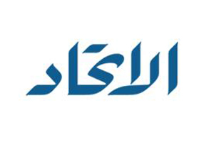 AL-ITTIHAD-LOGO